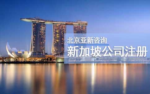 申请注册新加坡公司的流程和要求