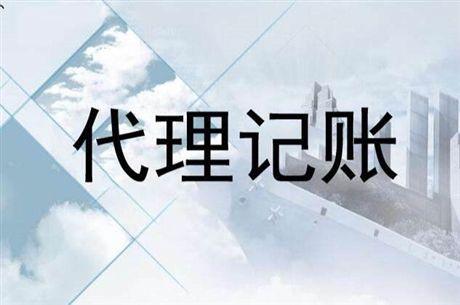 北京代理记账的公司