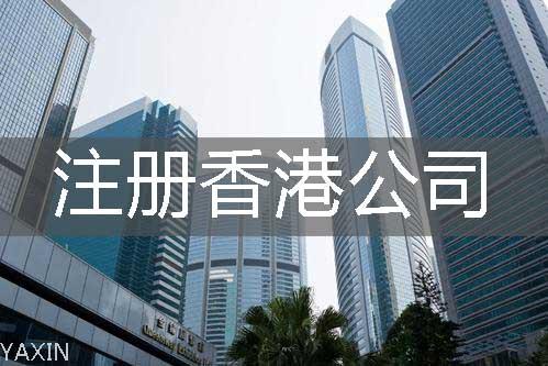 香港公司开户
