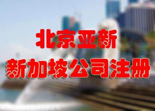 注册日本公司