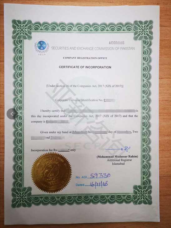巴基斯坦公司营业执照